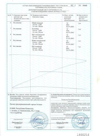 СЕРТИФИКАТ CT-KZ 2