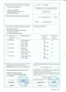СЕРТИФИКАТ CT-KZ 1