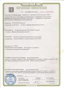 СЕРТИФИКАТ-ЩИТЫШКАФЫ-ЭЛЕКТРИЧЕСКИЕ
